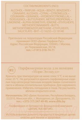 Парфюмерная вода Dilis Parfum Mary Ann Powder for Women (75мл)