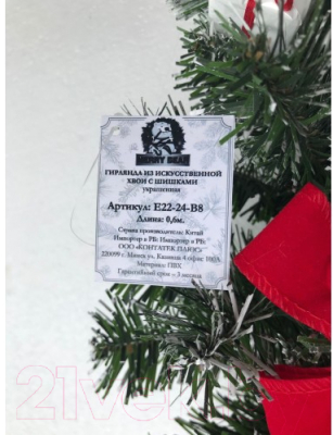 Гирлянда еловая Merry Bear E22-24-B8