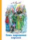 Книга АСТ Семь подземных королей (Волков А.) -