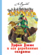 Книга АСТ Урфин Джюс и его деревянные солдаты (Волков А.) -
