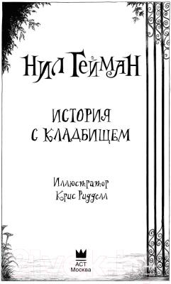 Книга АСТ История с кладбищем (Гейман Н.)