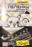Одноразовая пеленка для животных Four Pets PFA102C-30 (45x60см, 30шт) -