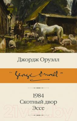 Книга АСТ 1984. Скотный двор. Эссе