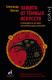 Книга АСТ Защита от темных искусств (Панчин А.) -