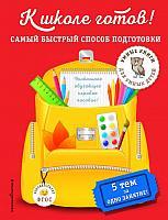 Развивающая книга Эксмо К школе готов! Самый быстрый способ подготовки (Дубовик А.) -