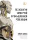 Книга Эксмо Технологии Четвертой промышленной революции (Шваб К.) -