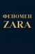Книга Эксмо Феномен ZARA (О'Ши К.) -