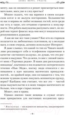 Книга Эксмо Алекс Верус. Участь (Джэка Б.)