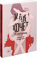 Книга Эксмо Как хочет женщина. Мастер-класс по науке секса (Нагоски Э.) -