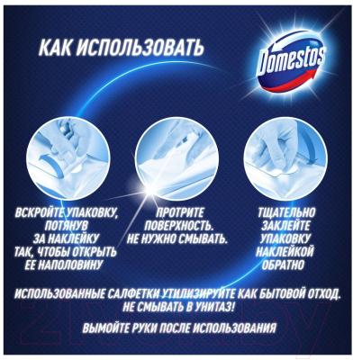 Влажные салфетки для дома Domestos Для очищения поверхностей антибактериальные (30шт)