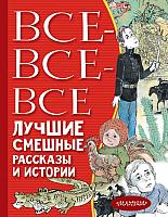 Книга АСТ Все-все-все лучшие смешные рассказы и истории -