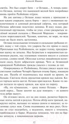 Книга АСТ Золото бунта (Иванов А.)