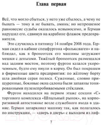 Книга АСТ Ненастье (Иванов А.)