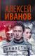 Книга АСТ Ненастье (Иванов А.) -