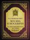 Книга АСТ Москва и москвичи (Гиляровский В.) -