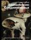 Книга АСТ Апокалипсис Средневековья (Косякова В.) -