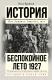 Книга АСТ Беспокойное лето 1927 (Брайсон Б.) -