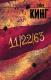 Книга АСТ 11/22/63 (Кинг С.) -