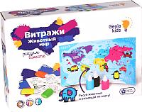 Набор для творчества Genio Kids Витражи. Животный мир / TA1414 -