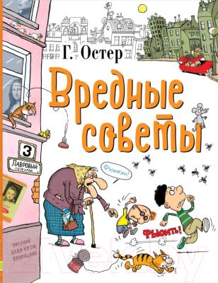Книга АСТ Любимые истории детей. Вредные советы
