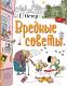 Книга АСТ Любимые истории детей. Вредные советы (Остер Г.) -