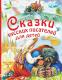 Книга АСТ Сказки русских писателей для детей -