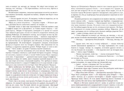 Книга АСТ Битва королей (Мартин Д.)