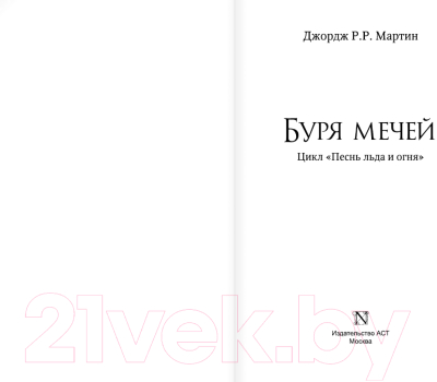 Книга АСТ Буря мечей (Мартин Д.)
