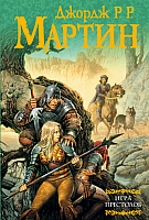 Книга АСТ Игра престолов (Мартин Д.) -