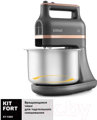 Миксер стационарный съемный Kitfort KT-1369
