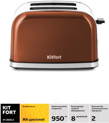 Тостер Kitfort KT-2036-2 (античная бронза)