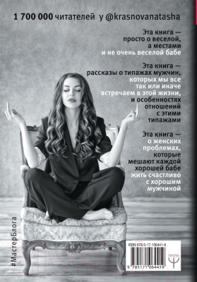 Книга АСТ Бывшие (Краснова Н.)