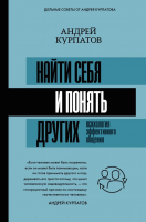 Книга АСТ Найти себя и понять других (Курпатов А.) -