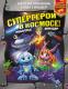 Книга АСТ Супергерои в космосе! Роболты! Аквадар (Матюшкина Е., Сильвер С.) -