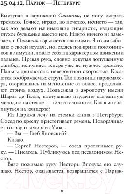 Книга АСТ Брисбен (Водолазкин Е.)
