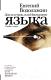 Книга АСТ Дом и остров, или Инструмент языка (Водолазкин Е.) -