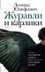 Книга АСТ Журавли и карлики (Юзефович Л.) -