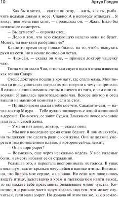 Книга АСТ Мемуары гейши (Голден А.)