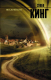 Книга АСТ Под куполом (Кинг С.) -