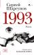 Книга АСТ 1993 (Шаргунов С.) -