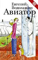 Книга АСТ Авиатор (Водолазкин Е.) -