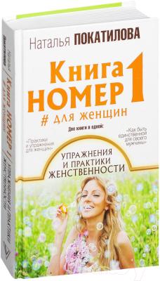 Книга АСТ Книга номер 1 # для женщин (Покатилова Н.)