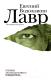 Книга АСТ Лавр (Водолазкин Е.) -