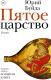 Книга АСТ Пятое царство (Буйда Ю.) -
