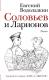 Книга АСТ Соловьев и Ларионов (Водолазкин Е.) -