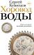 Книга АСТ Хоровод воды (Кузнецов С.) -