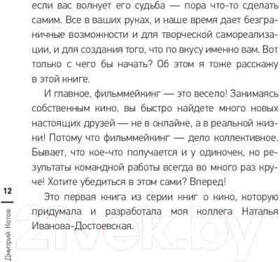Книга АСТ От видеоролика к Оскару. Фильммейкинг на миллион (Котов Д.)