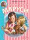Книга АСТ Новые Приключения Маруси (Делаэ Ж., Марлье М.) -
