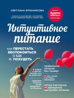 Книга Эксмо Интуитивное питание (Бронникова С.) -