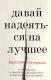 Книга Эксмо Давай надеяться на лучшее (Сеттерваль К.) -